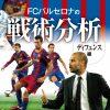 海外のサッカー書籍で勉強する