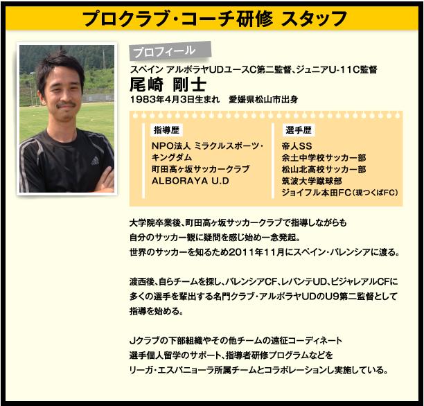 プロクラブ・コーチ研修 スタッフ