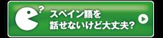 http://www.spain-ryugaku.jp/soccer/language/