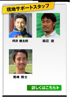 現地サポートスタッフ / 坪井 健太郎 / 黒沼 遼 / 尾崎 剛士  詳しくはこちら?