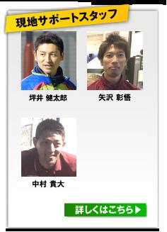 現地サポートスタッフ / 坪井 健太郎 / 矢沢 彰悟 / 中村 貴大  詳しくはこちら?