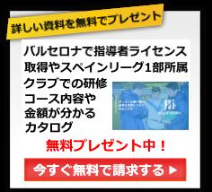 http://www.spain-ryugaku.jp/soccer/seikyu/