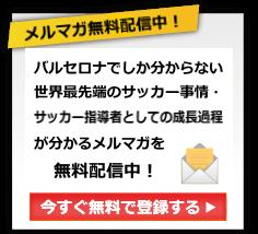 http://www.spain-ryugaku.jp/soccer/mailmagazine/