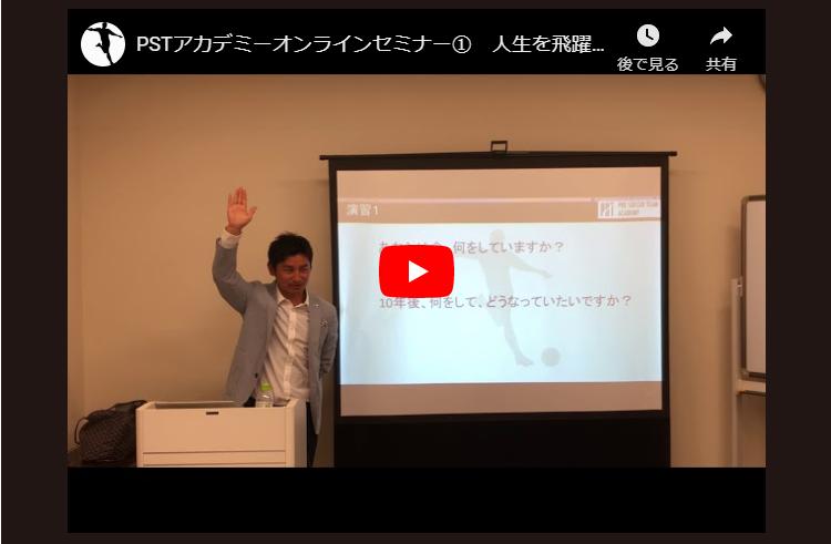 オンラインセミナー会場動画へ1