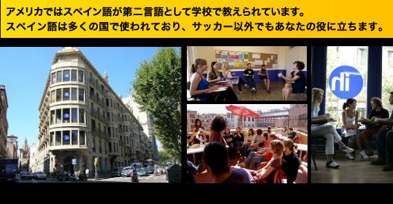 アメリカではスペイン語が第二言語として学校で教えられています。スペイン語は多くの国で使われており、サッカー以外でもあなたの役に立ちます。開催校:International House Barcelona