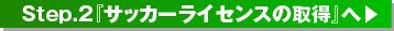 Step.2へ