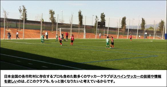 日本全国の各市町村に存在するプロも含めた数多くのサッカークラブがスペインサッカーの技術や情報を欲しいのは、どこのクラブも、もっと強くなりたいと考えているからです。