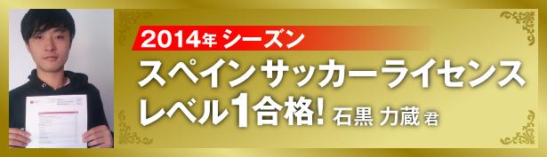2014年シーズンスペインサッカーライセンスレベル1合格!石黒 力蔵 君