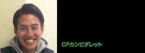 指導者人生のスタート地点に立つことができました。/福田悠二君(25)