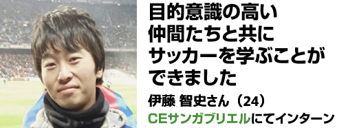 目的意識の高い仲間たちと共にサッカーを学ぶことができました/伊藤智史君(24)