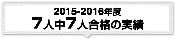2015-2016年度 7人中7人合格の実績