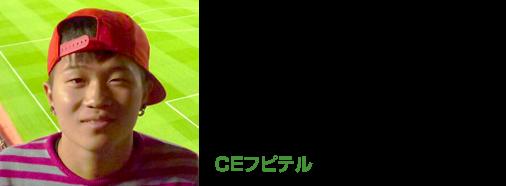 スペインサッカーの強さを実感し自分がいかにサッカーを知らなかったかを痛感しました。高田 純君(20)CEフピテルにてインターン