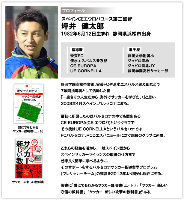 スペインCEエウロパユース第二監督 / 坪井 健太郎