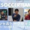 バルセロナサッカーの指導メソッドを日本へ