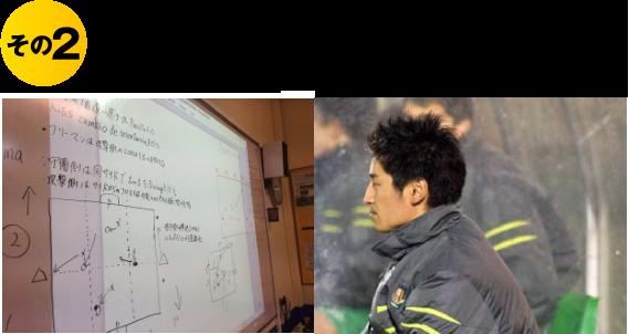 コーチングスクールの内容は先に日本語で予習できます