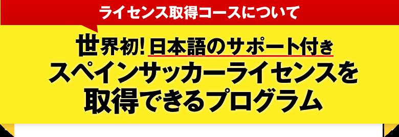 ライセンス取得コースについて/世界初!日本語のサポート付きスペインサッカーライセンスを取得できるプログラム